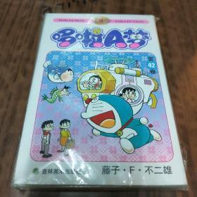 哆啦A梦——珍藏版——42