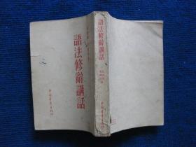 语法修辞讲话(1952年合订本第一版12吕叔湘、朱德熙)
