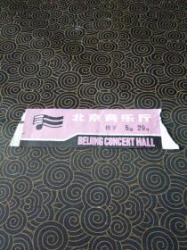 入场券——北京音乐厅(约13/4.1cm)1张