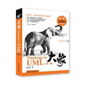 【首页作者 谭云杰 签名】大象——Thinking in UML 第二版 谭云杰 水利水电出版社 9787508492346【鑫文旧书店欢迎选购量大从优】