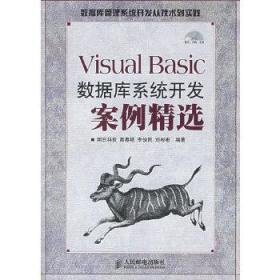 【一版一印有光盘;内页干净】Visual Basic数据库系统开发案例精选 明日科技 人民邮电出版社 9787115146922【鑫文旧书店欢迎选购量大从优】