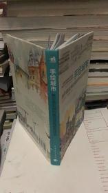 手绘城市:教你最实用的建筑景观速写技法/ [美]加布里埃尔·坎帕纳里奥奥 著 / 中国青年出版社9787515335995