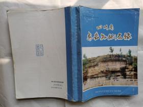 四川省安岳县地名录--四川省地名录丛书之七十七(插图36幅)1982年.16开