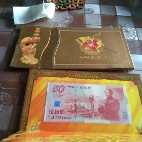 建国50周年纪念钞 50元 吉祥尾号28558286