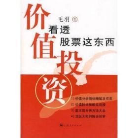 【2008版】价值投资 看透股票这东西 毛羽 上海人民出版社 9787208075580【鑫文旧书店欢迎选购量大从优】