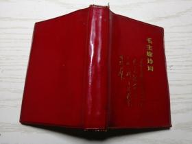 【红宝书】毛主席诗词【64开软红塑皮】封面手书诗 毛像手书多页 林江内容被裁掉【武重版】