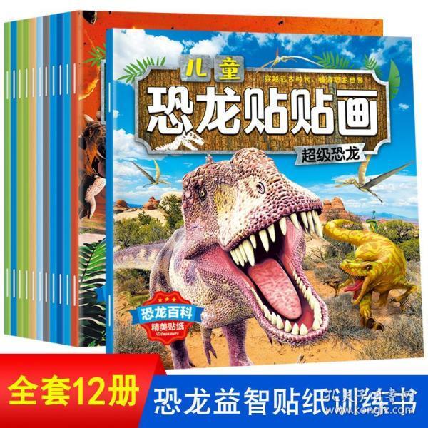 贴纸书0-3儿童恐龙百科第二辑:超级恐龙无敌霸主...亲子互动益智好玩(套装全6本)