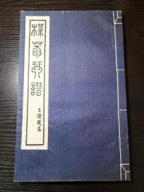 古琴书 梅庵琴谱 初版原版书