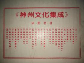 神州文化集成丛书(全五十册)【一版1印】