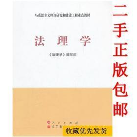 法理学 马工程教材 人民出版社2012版