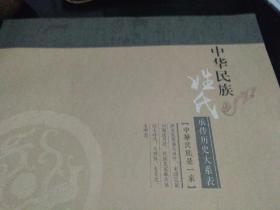 中华民族姓氏承传历史大系表