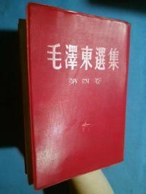 毛泽东选集 第四卷【大开本.繁体竖版】