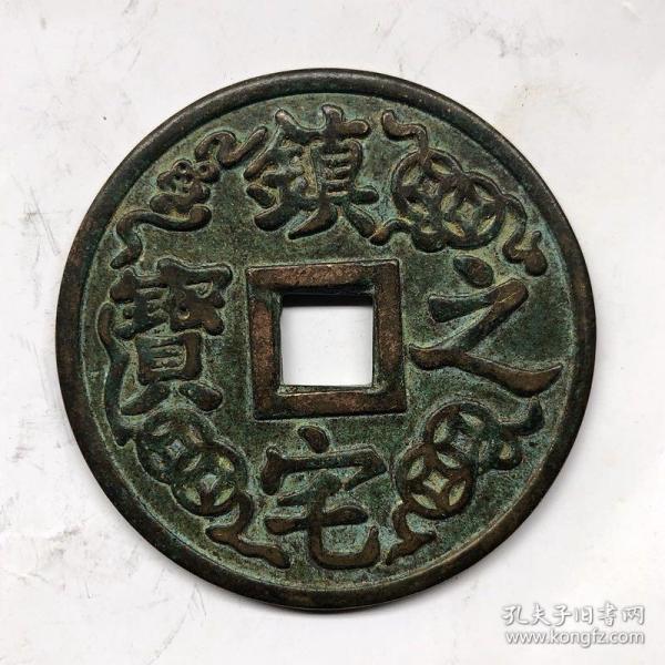 古币铜钱 收藏 镇宅之宝 背双剑铜钱,