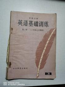 初级中学英语基础训练.第三册