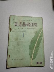 初级中学英语基础训练.第二册