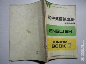 初中英语第二册辅导与练习