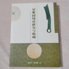 星紫园钱币研究与收藏