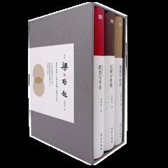 全新正版现货正版  阅读梁启超 夏晓虹 东方出版社 盒装