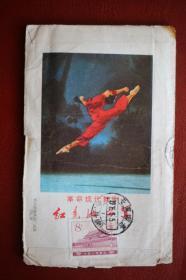 1975年革命现代舞剧红色娘子军美术封 安徽寄上海普16八分实寄封