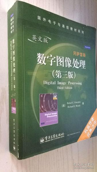 数字图像处理:第三版 英文版