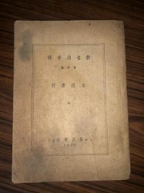 新名词手册  末附索引  1949年初版