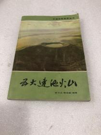 中国名胜地质丛书——五大连池火山