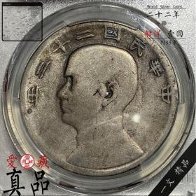 爱藏评级币 民国二十二年 船洋壹圆银币22年孙中山银元钱币74真品