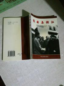陈云与浙江