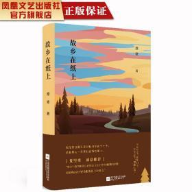 故乡在纸上潦寒著中国现当代文学作品散文书籍名家经典精选散文丛书对传统美德的向往和怀念游子心中的故乡畅销书籍