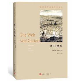 昨日世界:一个欧洲人的回忆(插图本茨威格传记丛书)
