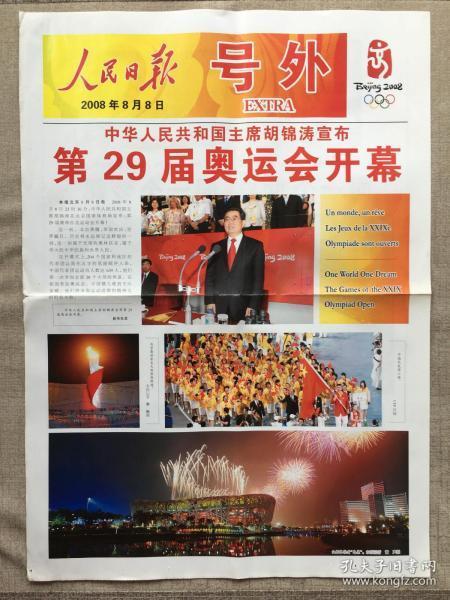 2008年8月8日人民日报!号外!!!!,