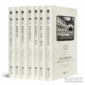 西方保守主义经典译丛(7本装)