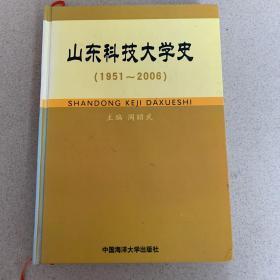山东科技大学史:1951~2006(精装)