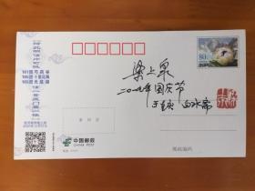 梁上泉先生签名钤印,小白杨哨所邮资明信片。梁上泉先生是当代著名诗人、词作家,军旅歌曲《小白杨》是梁老的代表作,哨所也因为这首歌而命名。