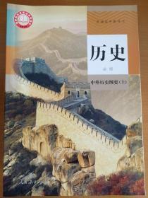 中外历史纲要(上)高中历史必修