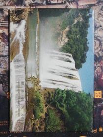 贵州风光/邮资明信片(10枚全)