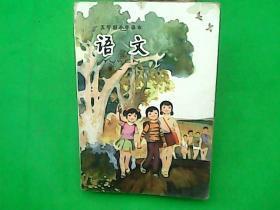 五年制小学课本 语文(第一册)[ 1981年一版一印 ]