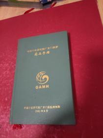 中国中医研究院广安门药品手册