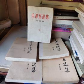 毛泽东选集1--5