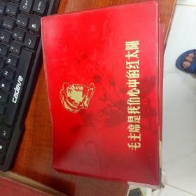 文革顶级像册】毛主席是我们心中的红太阳,纯手工制作,都是真照片,共80张左右照片