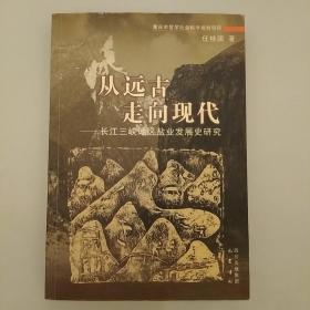 从远古走向现代:长江三峡地区盐业发展史研究     2020.8.14