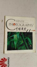 中国摄影   1993年 第11期 总第 173 期