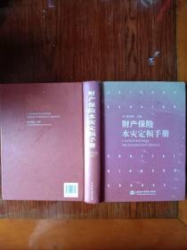 财产保险水灾定损手册(16开精装本)