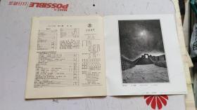 中国摄影   1986年 第2期 总第 122 期