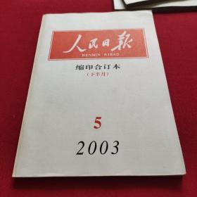 人民日报【缩印合订本】2003年5下半月