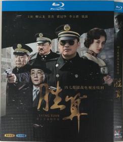 胜算(导演: 殷飞)