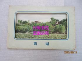 明信片:西湖——上海人民美术出版社
