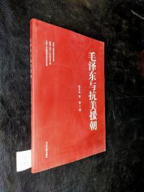 毛泽东与抗美援朝