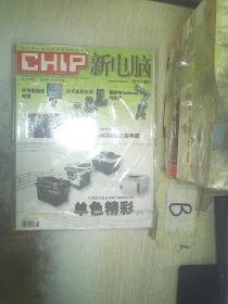 新电脑2011  6    .