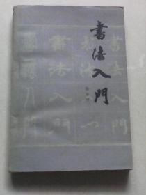 书法入门(张造时著  新疆人民出版社)